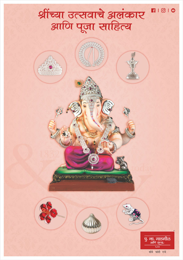 Ganpati Ornaments and pooj articles by png sons