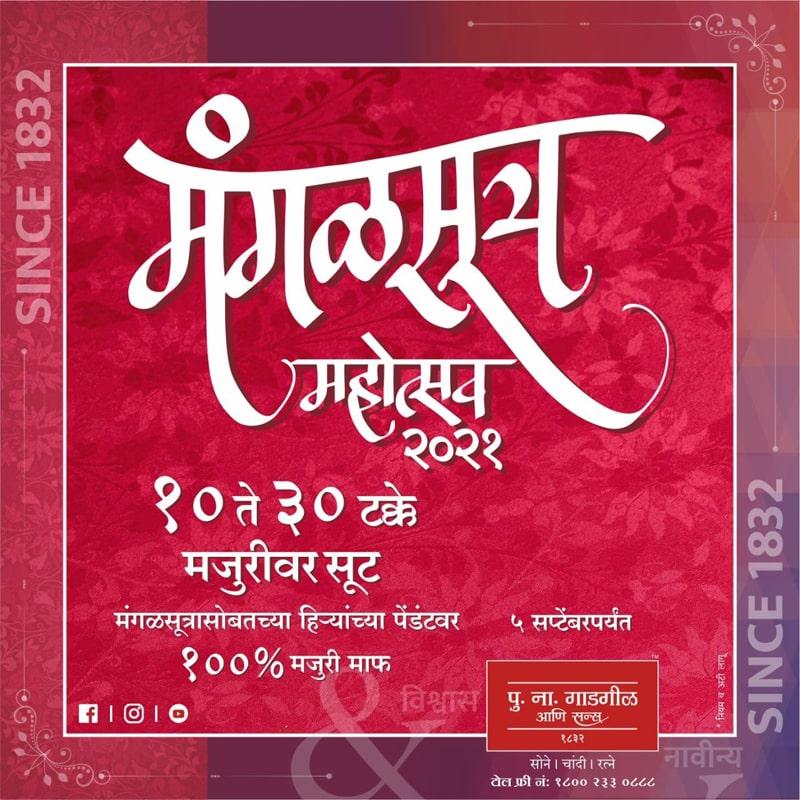 Mangalsutra Mahotsav PNG Sons 2021